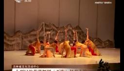 文化下午茶|大型民族芭蕾舞剧《西施》长春上演_2019-11-30