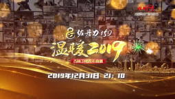 """""""温暖2019""""吉林卫视跨年直播12月31日震撼开播!"""