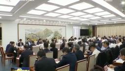 省政府召开党组(扩大)会议 全面贯彻落实中央经济工作会议精神 深入谋划明年经济社会发展重点工作