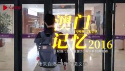 【庆祝澳门回归祖国20周年系列微视频】澳门记忆2016