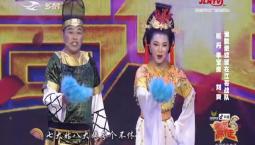 名师高徒 姚丹 李宝良演绎二人转《皇亲梦》
