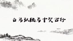剧情类 | 4《习近平讲故事》白马驮经与玄奘西行