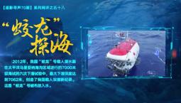 """""""蛟龙""""探海"""