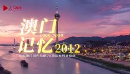 【庆祝澳门回归祖国20周年系列微视频】澳门记忆2012