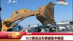 守望都市 吉林市:862輛違法車輛被集中銷毀