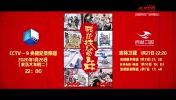 大年初二晚十点,吉视纪录片《我的扶贫年》准时上线CCTV-9!