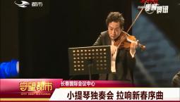 守望都市|长春市:小提琴独奏会 拉响新春序曲