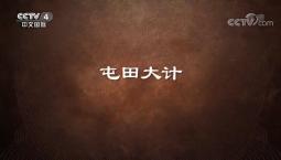 《史话新疆》第八集 屯田大计