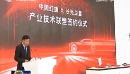 中国一汽红旗品牌与长光卫星产业技术联盟在长春签约