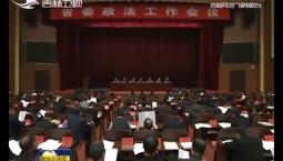 吉林省委召开政法工作会议