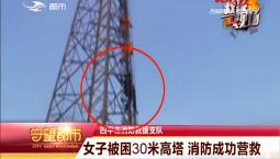 守望都市 四平市:女子被困30米高塔 消防成功营救