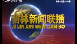 吉林新聞聯播_2020-01-20