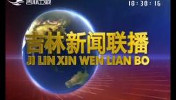 吉林新闻联播_2020-01-04