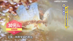 7天食堂|【鱼】不限量的鱼锅自助_2020-01-08