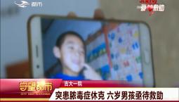 守望都市|求助:突患脓毒症休克 六岁男孩亟待救助