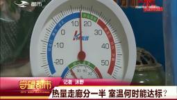 守望都市|长春市:热量走廊分一半 室温何时能达标?