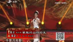 二人轉總動員|多才多藝:趙宇 朱壯壯表演歌伴舞《重整河山待后生》