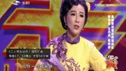名师高徒|教晓莹 李广俊演绎二人转《天下娘心》