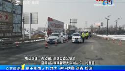 第1报道|吉林省:省内部分高速收费站出口进行临时封闭管制