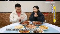 7天食堂|自助酱骨新融合_2020-01-08
