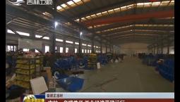 【奋进正当时】吉林:多措并举 工业经济平稳运行