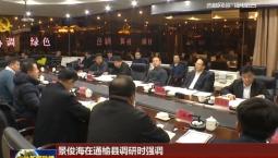 景俊海在通榆县调研时强调 坚持问题导向完善长效机制 高质量打好打赢脱贫攻坚战