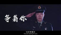 征兵宣传片丨祖国需要的地方在等你
