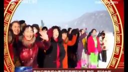 吉林广播电视台春节节目精彩纷呈 陪您一起过大年