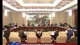 省委政法委召开民营企业家座谈会