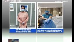 電話連線:吉林省援鄂醫療隊隊員已進入隔離病房開展工作