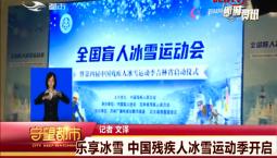 守望都市|吉林市:乐享冰雪 中国残疾人冰雪运动季开启