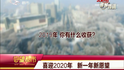 守望都市|喜迎2020年 新一年新愿望