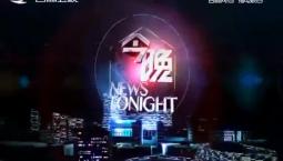 今晚|2020-01-10