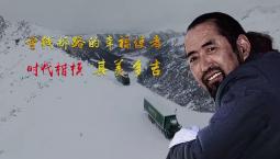 时代楷模其美多吉丨雪线邮路的幸福使者