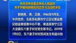 中共吉林省委吉林省人民政府關于開展向郭明亮同志學習活動的決定