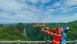 看美丽乡村 庆70华诞丨贵州省毕节市大方县核桃乡木寨村