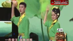 二人转总动员|童声夺人:郭东昵 赵宏祥演绎小帽《九反朝阳》