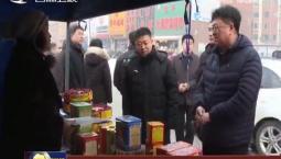 省应急管理厅组织督查春节期间烟花爆竹安全生产工作