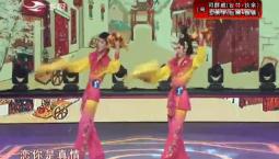 二人转总动员|童声夺人:司群威 王洪宇演绎小帽《探妹》