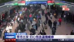 【新春走基层】北京西站 新春走基层 等待出发 归心饱含温情暖意