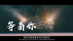 征兵宣传片丨炮兵:我在祖国需要的地方等着你