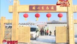 守望都市|脱贫攻坚·一线见闻:安图县北山村