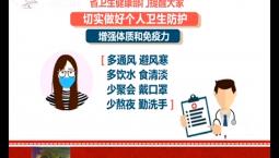 吉林省新增1例新型冠状病毒感染的肺炎病例