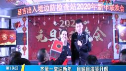 第1报道|延吉边检:齐聚一堂迎新年 自编自演笑开颜