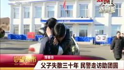 守望都市|珲春市:父子失散三十年 民警走访助团圆