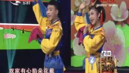 二人转总动员|童声夺人:赵宇 朱壮壮演绎小帽《茉莉花》