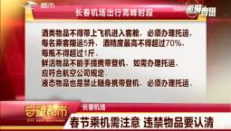 守望都市|长春机场:春节乘机需注意 违禁物品要认清