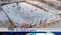 吉林报道|东丰:玩冰踏雪 助力健康吉林_2019-12-29
