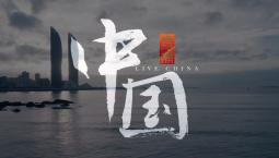 非剧情类㉘ | 直播中国——厦门