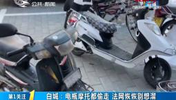第1报道|白城:电瓶摩托都偷走 法网恢恢别想溜